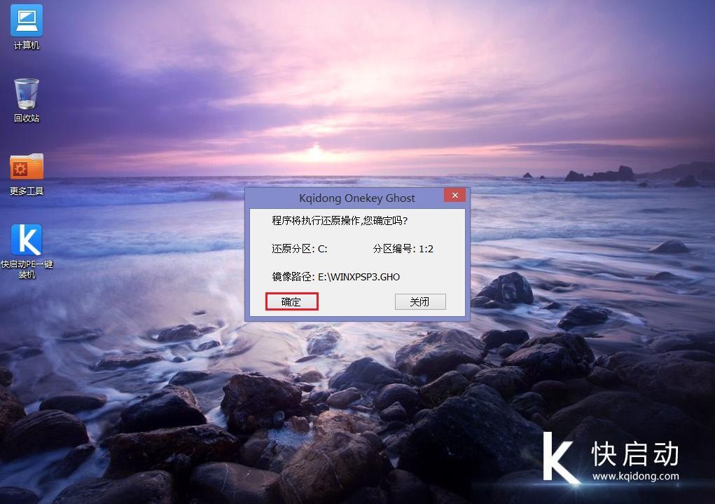 U盘重装xp系统
