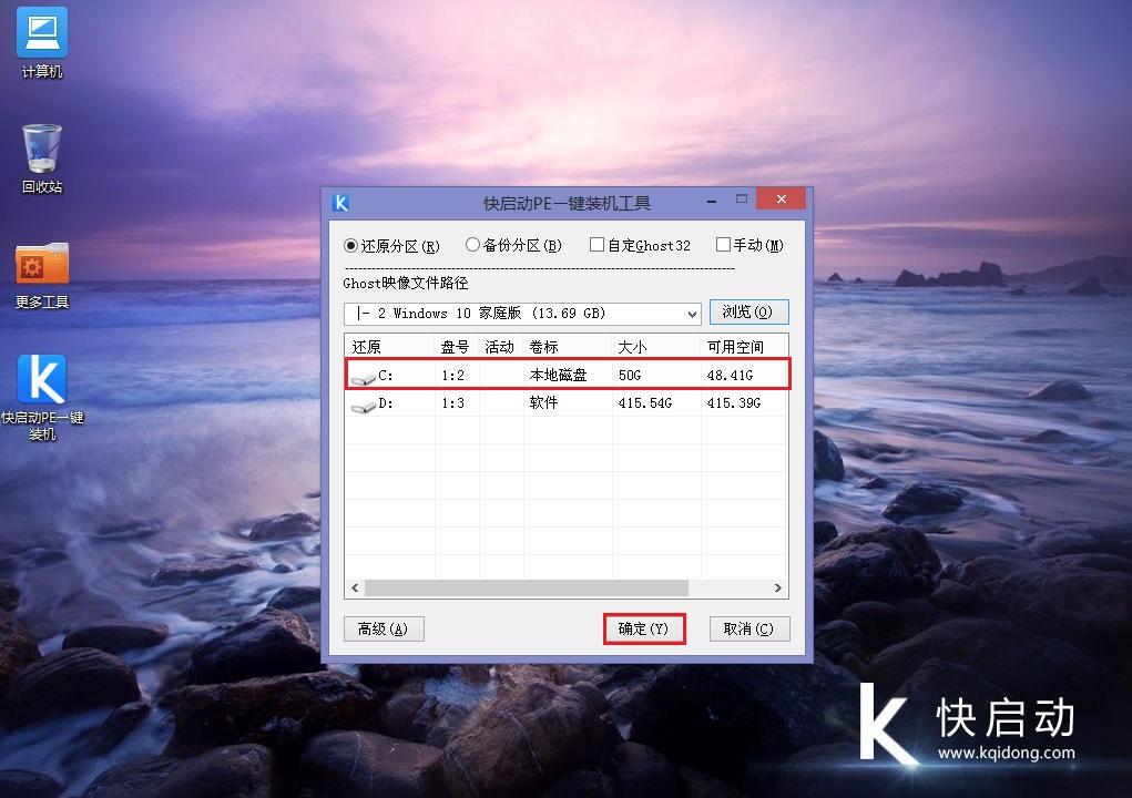 索尼E14P一键U盘装win10系统