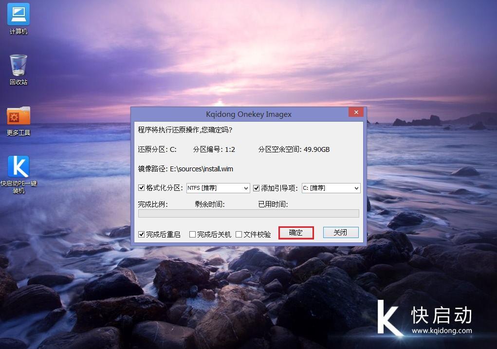 解压Windows10原版镜像