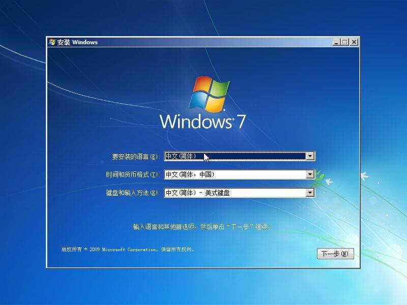 U盘装原版win7系统