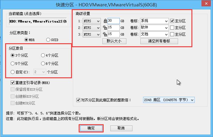 选择MBR格式