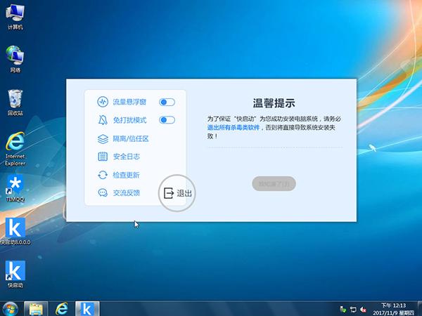 安装快启动U盘启动盘制作工具