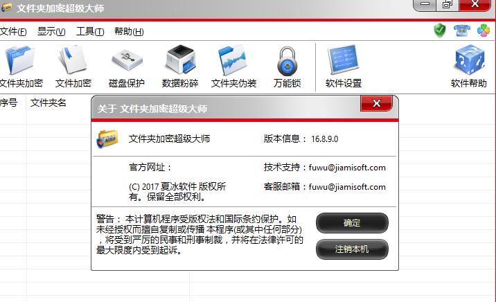 文件夹加密超级大师 v16.89中文破解版下载