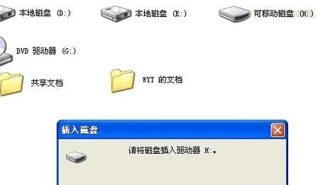 U盘显示无媒体怎么办?U盘显示无媒体解决方法