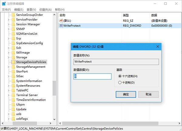 U盘被写保护如何解除?