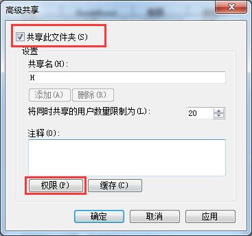 把u盘共享给局域网其他用户