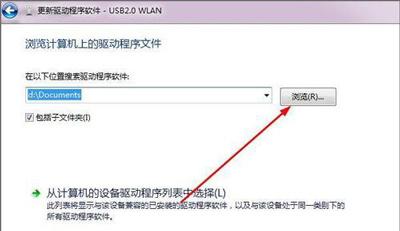 台式电脑装置USB无线网卡应用WiFi收集的操作方法