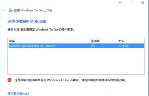 windows to go5