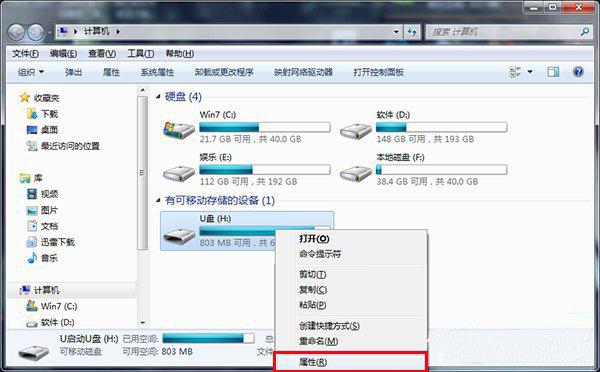u盘不显示容量打不开怎么办?存放在U盘里的文件打不开如何解决?