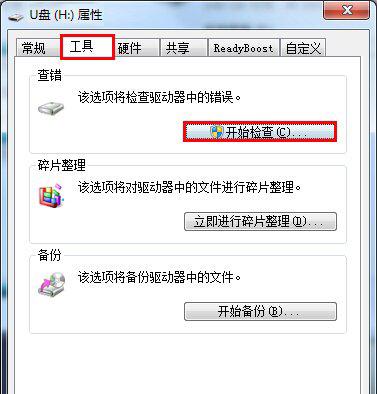 存放在U盘里的文件打不开