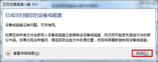 存放在U盘里的文件打不开.jpg