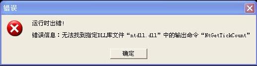 很多程序一打开就显示 NTDLL.DLL错误怎么办?如何修复ntdll.dll错误?
